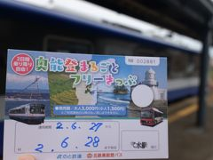 七尾線で七尾駅へ。以前も使った「奥能登まるごとフリーきっぷ」を購入。今までは日帰りで1日しか使わなかったけど、今回初めて2日間使います。