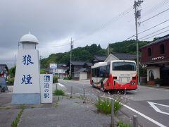 バスに3分ほど乗って、狼煙(のろし)というバス停へ。隣接して「道の駅狼煙」があります。