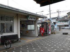 多奈川駅です。