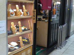名古屋めし  てくてく歩く前に腹ごしらえです。  「味噌煮込みうどん」は味が強烈で、合わないので「きしめん」を選びました。店は「きしめん亭」。