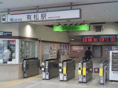 名鉄・有松駅