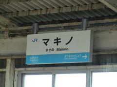 国鉄時代から片仮名駅名でその名を全国に知られるマキノ駅。 ここも新快速の敦賀乗り入れ以降、京阪神からアクセスしやすくなりました。