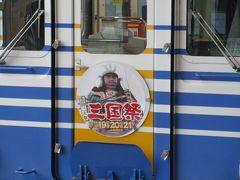 この時、えちぜん鉄道の全列車には、ちょうど翌月に迫った「三国祭」をPRするヘッドマークが掲出されていました。