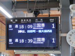 えちぜん鉄道福井駅の発車案内ディスプレイ。 18時9分の三国芦原線三国港行きで、芦原温泉の玄関口・あわら湯のまちに向かいます。