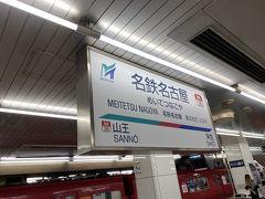 名古屋駅も花金なのに空いてます。。。