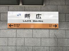午後からスタートの呉ツアー なかなか良かったな安芸津からの呉線 広で乗り換えて次駅 新広で降りる 普通はあまり下りない駅だろうな