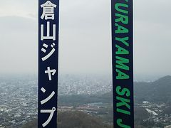 大倉山展望ラウンジ売店