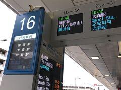 この日のお宿はJR蒲田駅前、路線バスで移動します。 ただ、羽田空港からJR蒲田駅までは京急バスが3路線あるのですが、シャトルバス以外はいわゆる本当の路線バスなので時間が掛かり過ぎます。 30分に1本しかありませんが、乗るならシャトルバスに限ります。