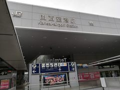 ここから電車で奈良まで向かいます