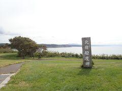 突符岬にある北緯42度岬の碑? で・・・北緯42度に何か意味が あるのでしょうね、きっと