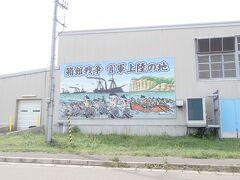乙部町の街中、港まで来ました ここは函館(箱館)戦争官軍上陸の地 だそうです 戊辰戦争の中の一部?で新政府軍(官軍)と 旧幕府軍の戦闘時にここに上陸したと いう事なんでしょうね  戦闘というわりには絵がやけにほのぼのしてる