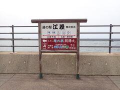 乙部町から海岸線を走り、江差まで来ました 道の駅「江差・繁次郎浜」