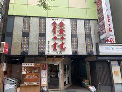 ここが夢に見た?熊本桂花ラーメン本店です。25年前に友達に歌舞伎町のクソ狭いお店に連れて行かれ食べたあの角煮ラーメンを食べてからいつか本場で食べたい想いが実りました。