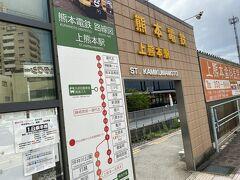 終点上熊本駅で乗り換えです。
