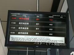鹿児島中央駅から徒歩5分強のとこにある南国高速バスセンターから帰ります。
