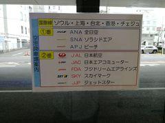 エアポートシャトルは、国際線・1番・2番の順に停車するが国際線は離発着ないので通過しました。 1番と2番間違えても距離は近いので問題ないです。