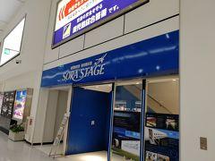 空港にはソラステージがあり展示されています。