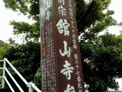 ちょっと街を歩くと曹洞宗のお寺「舘山寺」の入り口が見えてきます。舘山寺では、ろうそくを立ててお参りしてきました。奥にすすむと、いろいろな景色が見える遊歩道があります。