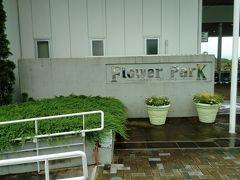 フラワーパークです。7月はなんと入場無料です。