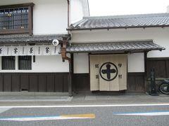 伊藤久右衛門から目と鼻の先にある、中村藤吉本店へ。  カフェでお茶しようと思ったが、中は結構人が待っていたので、 今回は断念。