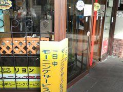 """おまけ その3(名古屋めし)  名古屋は豪華な「モーニング・サービス」を提供するので有名ですが、なになに""""一日中""""そのサービスを受けられる店があるとのことで、「リヨン」に来ました。"""