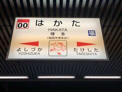 北九州から博多まで、新幹線や特急ソニックで移動するのが一般的ですが、途中どのような街があるのか見るためにのんびり快速でやってきました。 途中、1回乗り換えするだけで博多に到着しました。 久々の大都会です。