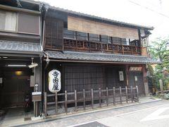 坂本龍馬など歴史の舞台となった寺田屋。