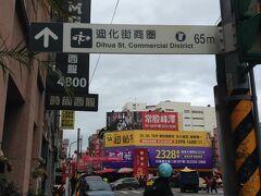 MRTで移動した台北駅から駅ナカの通路で北門駅方面まで歩いて、そのまま迪化街へ向かう。