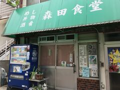 そろそろお時間で  駅横の森田食堂へ あれ~ 定休日なり 想定内です