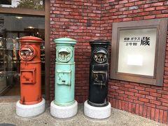 色別の郵便ポスト、ガラス蔵の前にある、郵便の歴史を知る