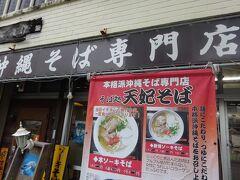 ランチの後はホテルに戻り、ホテル近くにあったスーパー、りうぼうへ行ってみました。 沖縄のお土産とオリオンビールを買いました。 そして、夕飯は、ホテルから近いところにあった沖縄そばのお店、天妃そばへ。