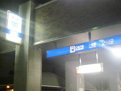 で、この日は名鉄の1DYフリーきっぷを使う日、でもあるので、元日の早朝にまず最寄の地下鉄駅まで歩きます。