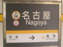で、名駅に到着。