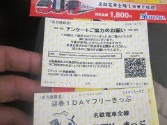 名鉄名古屋駅