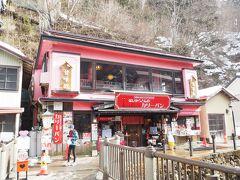 温泉街の端のほうにカレーパンが有名なお店がありました。