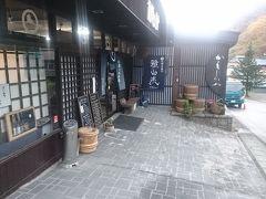 ひとっ風呂浴びた後は、恒例の町歩き。すぐそばにある日本酒屋さんへ。