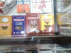 チェックアウト後は米沢駅へ。人気の「牛肉ど真ん中」の塩味を初めて見ました。