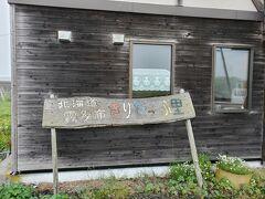 17:20 375㎞ 本日のお宿、霧多布里 38年ぶりの再訪です。 さんま寿司を生まれて初めて食べたお宿です。 本日の宿泊客は私のみ、貸し切りです。
