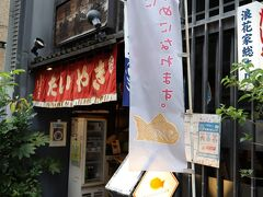 大江戸線麻布十番駅からすぐ、たいやきで有名な浪花家総本店。当店は、およげたいやきくんのモデル店。甘さ控えめあんこがとても美味しい