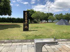 駐車場から歴史博物館の建物前に周ってみると 建物の前は公園になっていて 「炭坑節発祥の地」のモニュメントが見えたので 先に公園を見学することに