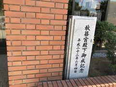公園を一回り見学したので館内に入ります。 博物館入り口右横には、秋篠宮殿下の御成記念の碑がありました。