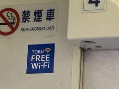 特急スペーシの車内は、東武のフリーWi-Fiが使えます。 北千住から下今市駅まで約2時間。スマホいじりながら、快適な移動です。 残念だったのは、車内販売がなかったこと。コロナの影響か?乗客が少ないからか?自販機で飲み物は買えるけど、オヤツ~~乗車前に駅で買っておいてよかったぁ
