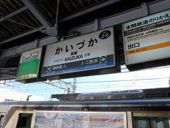 南海貝塚駅に来たところから。