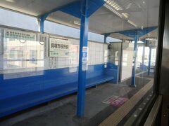 貝塚駅を出て、次の駅です。