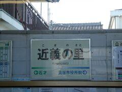 駅のホームの様子などは撮れていないのですが、比較的、あくまでも比較的きちんと、駅名標が撮れたので、載せてみました。