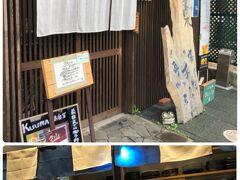 ゆっくりと鑑賞した後、雲行きは怪しくなり、ゲリラ雨が!避難するため一旦は駐車場へ。(三室戸寺の駐車場ではなく、akippaを利用。この後行く予定の平等院との中間地点)小ぶりになったので、google Map で調べたお店へ。京阪三室戸駅より徒歩1分 入口を見るだけで、い~い感じの趣やわぁ^^