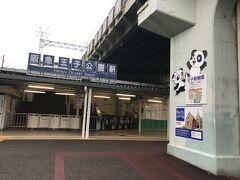 9時過ぎに王子公園駅到着。 王子動物園の開園時間は9時。 まだ早い時間帯なので人はまばらでした。 雨が降ったり止んだりの微妙なお天気…