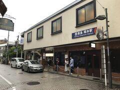 お腹も満たされたところで岡本駅まで来ました。 かなり久しぶりです。 グラモウディーズが閉店してしまってからは足が遠退いていました…