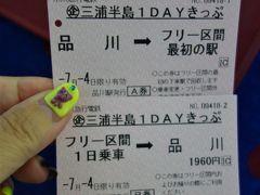 三浦半島1DAYきっぷ。 みさきまぐろきっぷは販売休止中なので、食事券と思い出(お土産など)券の無いこの切符で出かけます。それでも三崎口を往復する電車賃より安いのです