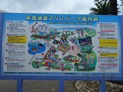 油壺マリンパーク。 昭和43(1968)年4月に開業した水族館です。行きましたよ、かなり早い段階で。 開業当初は比較的規模の大きい水族館として知られ、魚の感覚を芸に仕組んで見せる「サーカス水族館」として人気が有りましたが、 同県内に横浜・八景島シーパラダイス、新江ノ島水族館などの新型・大型水族館が開業、そして城ヶ島~油壺間の定期観光船が平成19(2007)年12月に廃止となった影響などもあり入館者数は減少しています。設備は全体的に老朽化が目立ち、現在の水族館で多く見られるようになった巨大パネルを設置し生態系を再現した水槽といった展示設備も在りません。  三浦半島1DAYきっぷを提示すると入場料が40%引きになります。みさきまぐろきっぷなら思い出券を使うと無料になるんですけどね。